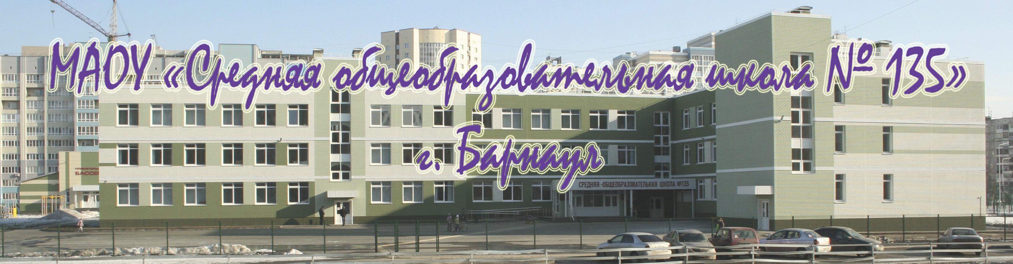МАОУ «СОШ №135» г. Барнаула