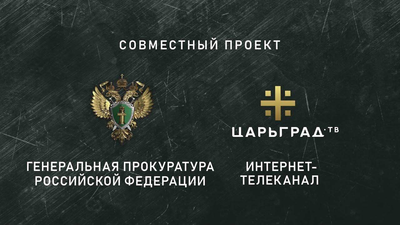 Сила в правде - совместный проект Генеральной Прокуратуры РФ и Царьград ТВ имиджевые видеоролики