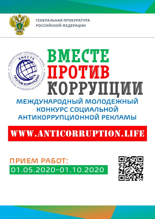 Международный молодёжный конкурс социальной антикоррупционной рекламы 2020